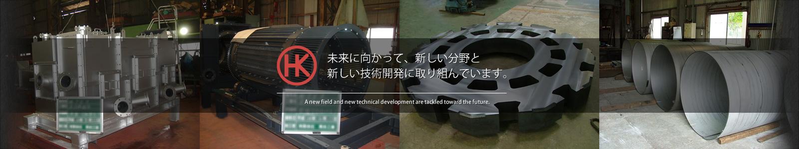 未来に向かって、新しい分野と新しい技術開発に取り組んでいます。